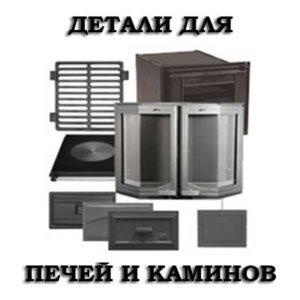 Детали для печей и каминов