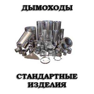 Дымоходы (стандартные изделия)