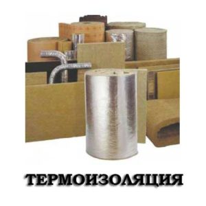 Термоизоляция