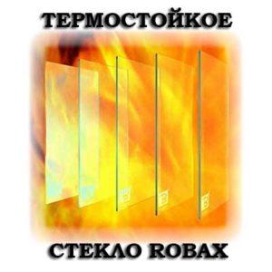 Термостойкое стекло ROBAX