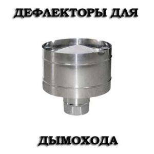 Дефлекторы из нержавеющей стали