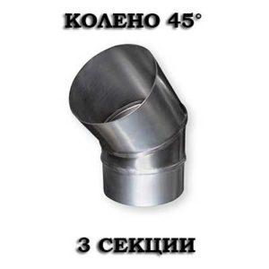 Колено из нержавеющей стали 45°