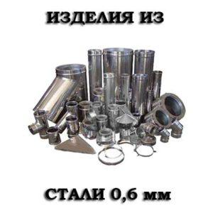 Изделия из нержавеющей стали 0,6 мм