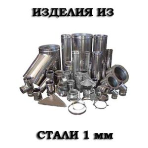 Изделия из нержавеющей стали 1 мм