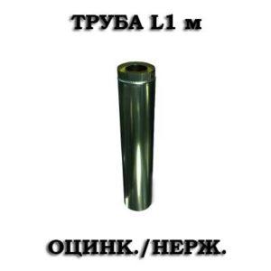 Сэндвич труба L1м н/о