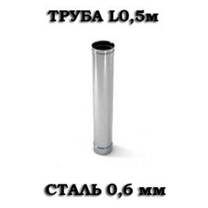 Труба из нержавеющей стали L0,5м