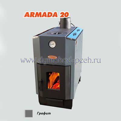 Отопительный котёл ARMADA 20 графит