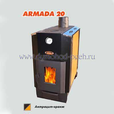 Отопительный котёл ARMADA 20 оранж-антрацит