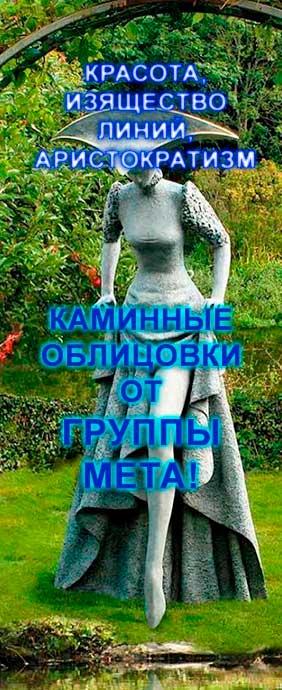 Каминная облицовка от Группы МЕТА